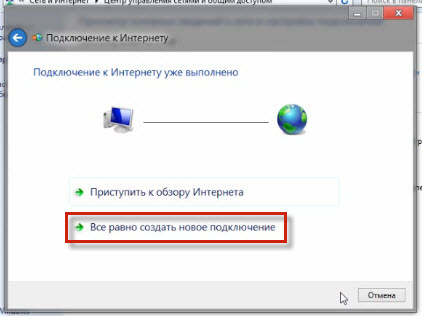 Как настроить интернет на windows 8 - Сеть и интернет - Статьи