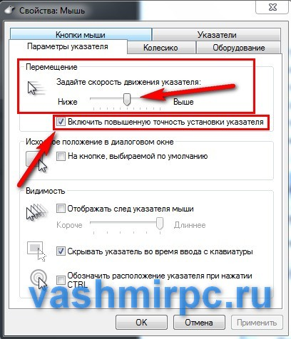 Как настроить курсор мыши на windows 7