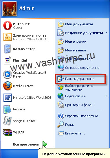 как настроить микрофон в Windows xp
