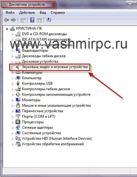 как настроить микрофон на windows 7