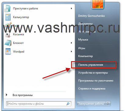 настройка микрофона на Windows 7