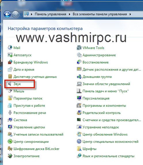 как настроить звук на микрофоне на windows7