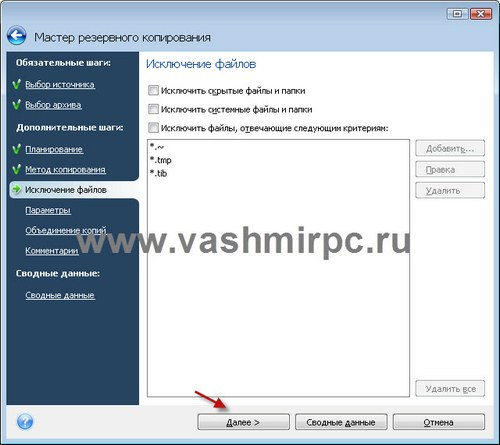 Акронис - перенос windows 7
