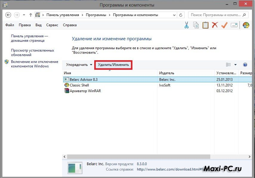 Удаление программ в Windows 8