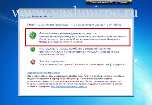 Windows 7 с флеш